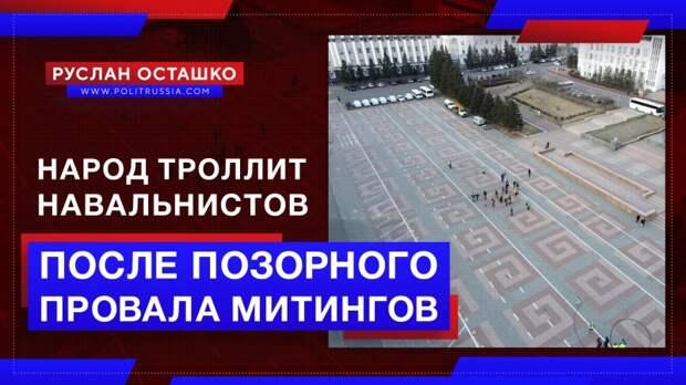 Народ троллит навальнистов после позорного провала митингов