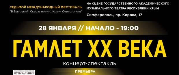 В Крыму пройдет фестиваль «Высоцкий — сквозь время»