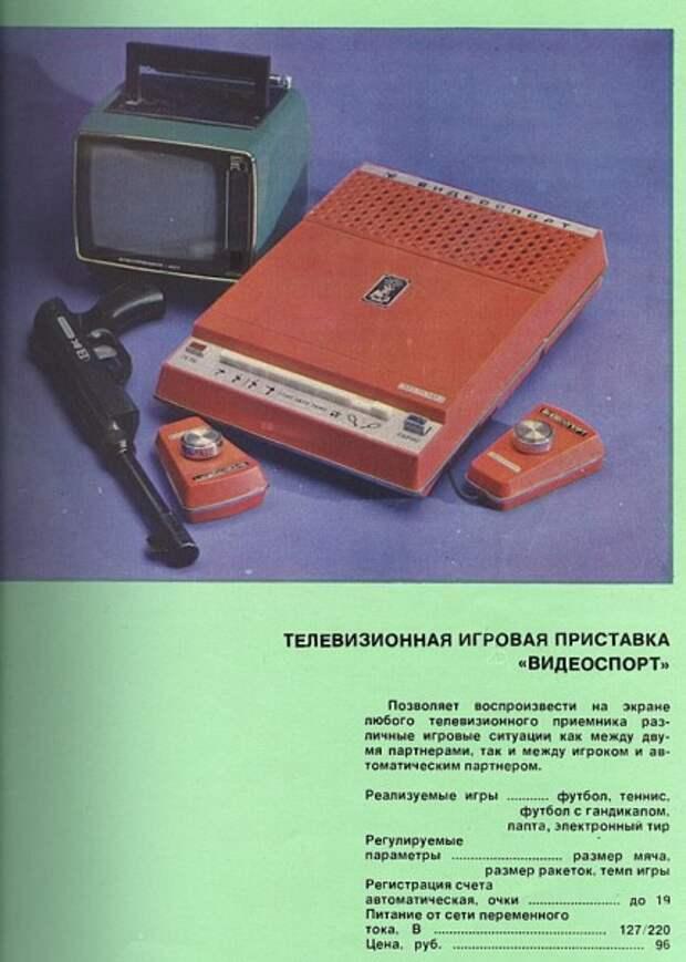 Телевизионная игровая приставка Видеоспорт
