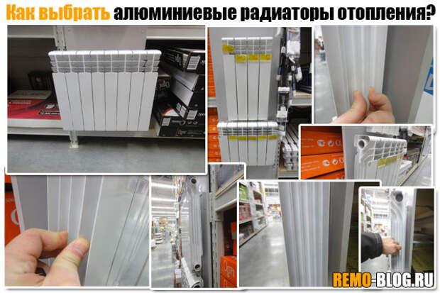 Как выбрать алюминиевые радиаторы отопления