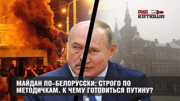 Майдан по-белорусски: строго по методичкам. К чему готовиться Путину?