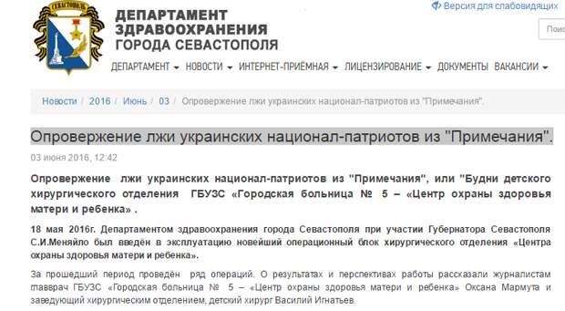 Департамент здравоохранения Севастополя обратился в «ИНФОРМЕР» за поддержкой (видео, скриншот)