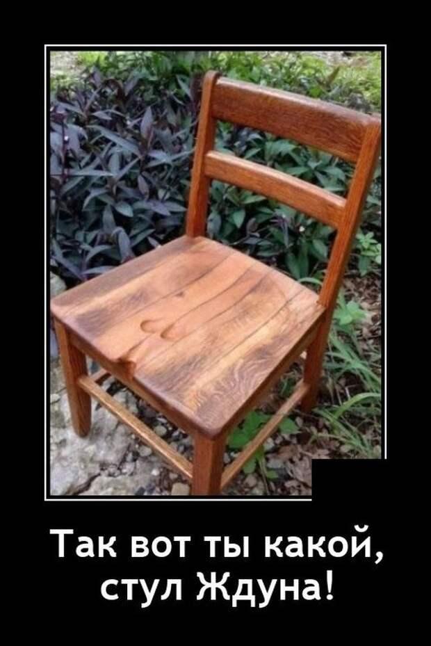 Демотиватор про стулья
