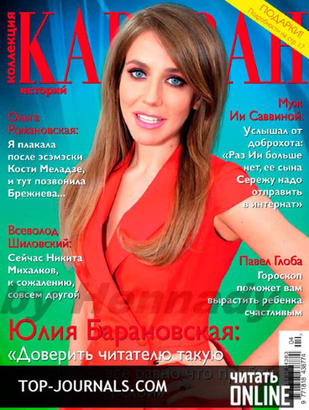 Чем знаменита Юлия Барановская?
