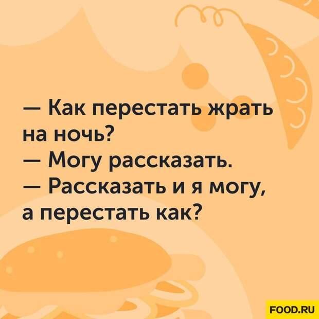 Возможно, это изображение (бургер и текст «как перестать жрать на ночь? могу рассказать. рассказать и я могу, a перестать как? FOOD.RU»)
