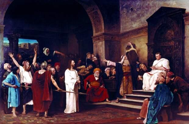 От Понтия к Пилату