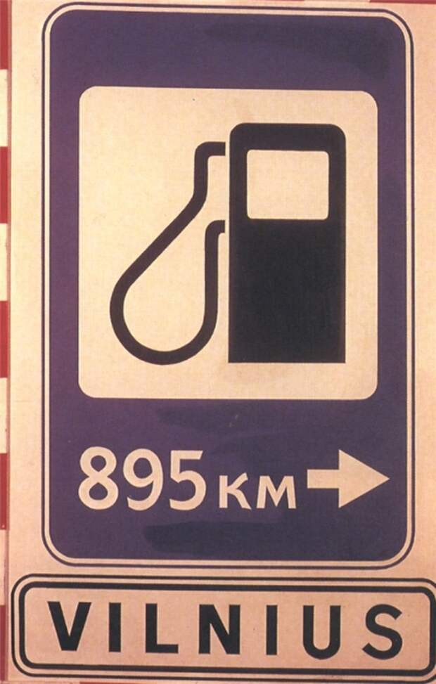 бензин11 (445x700, 205Kb)