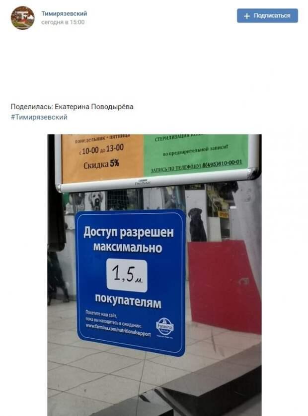 В магазин в Тимирязевском пускают по «полтора человека»