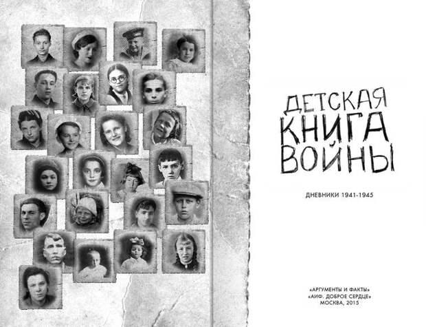 Детская книга войны - Дневники 1941-1945 - Detskajaknigavojjny.jpg