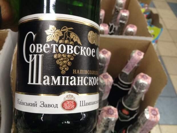 """На Украине """"декоммунизировали"""" """"Советское шампанское"""""""