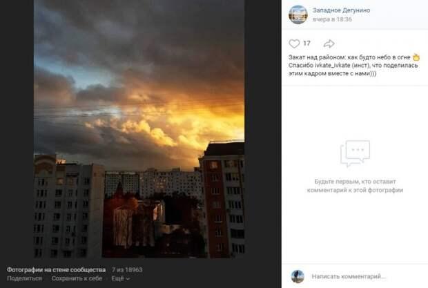 Фото дня: над Западным Дегунино небо в огне
