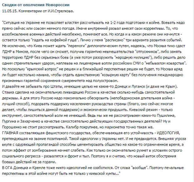 Стрелков: У меня есть три варианта развития событий на Донбассе