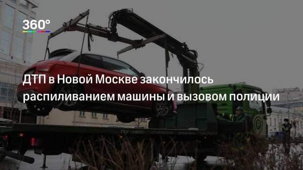 ДТП в Новой Москве закончилось распиливанием машины и вызовом полиции