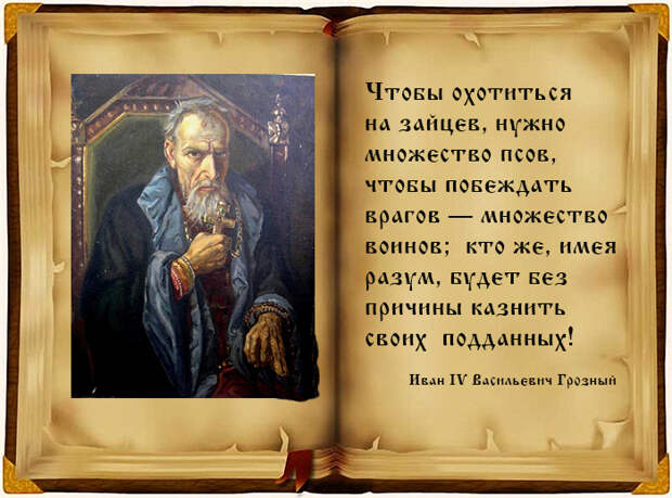 8 мудрых высказываний первого русского царя Ивана IV