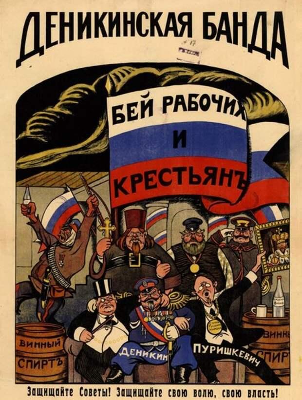 Деникинская банда. Плакат Виктора Дени. 1919 год