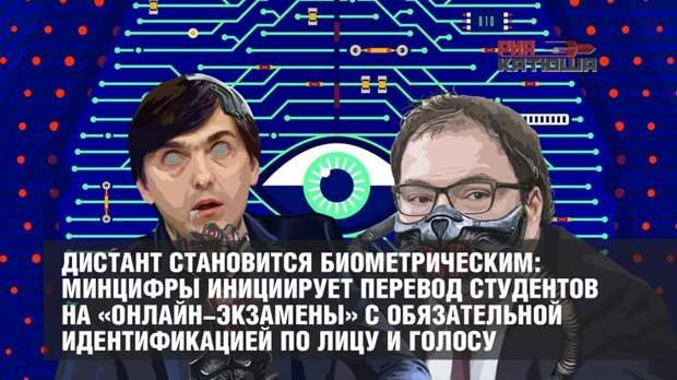 Дистант в России становится биометрическим