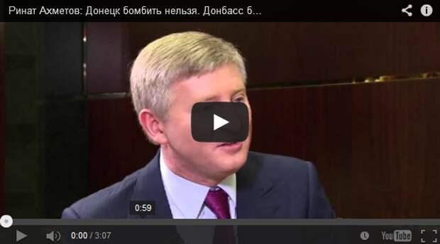 """Бизнесмен Ахметов: """"Донбасс бомбить нельзя"""""""