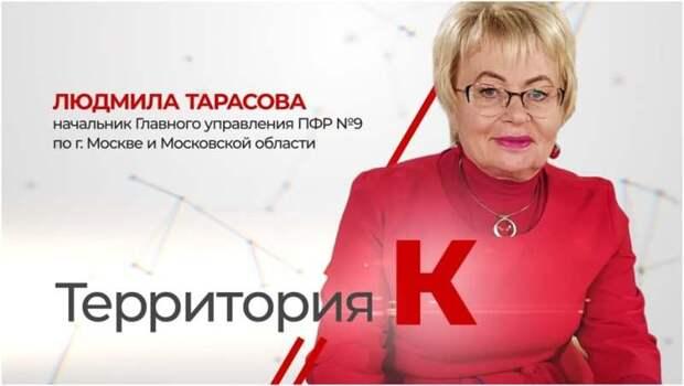 Участие начальника Главного управления ПФР №9 Людмилы Тарасовой в программе «Территория К» Красногорского телевидения