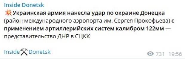 """""""Мы хотим мира"""": Украинские силовики обстреляли окраины Донецка из миномётов"""