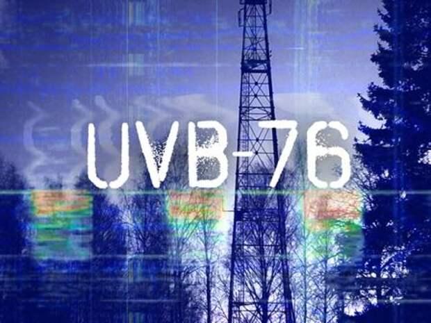 Российскую радиостанцию заподозрили в «контактах с пришельцами»