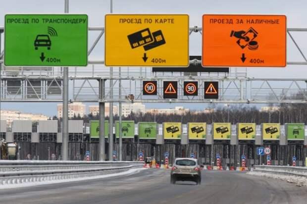 Пункт оплаты проезда на платной дороге