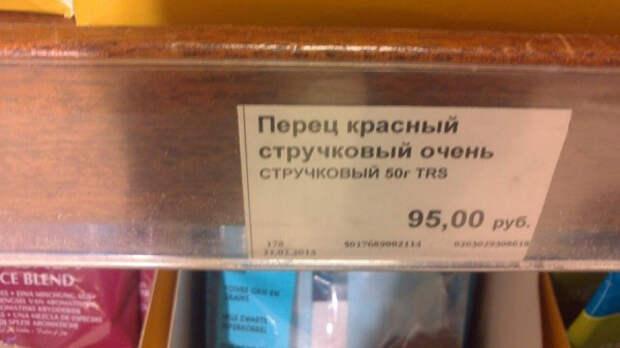 ценники-маразмы-на-прилавках-магазинов-10