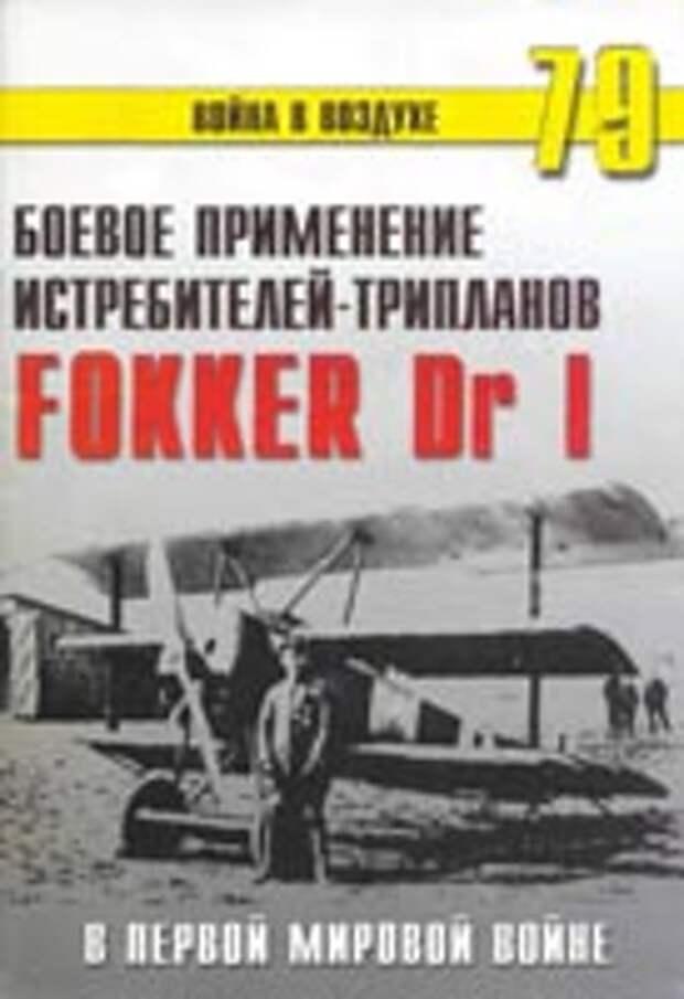 Боевое применение трипланов Fokker Dr I в Первой Мировой войне