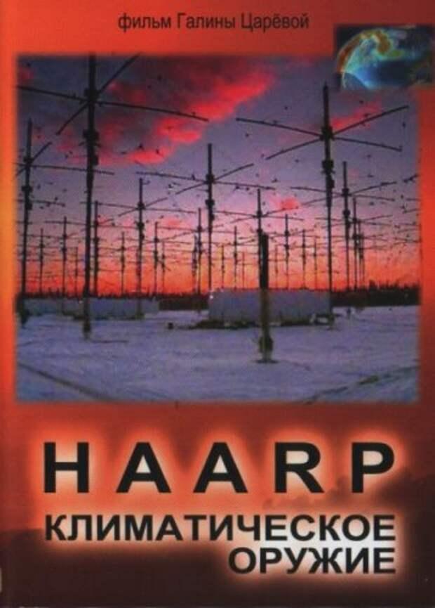 HAARP. Климатическое оружие 2010