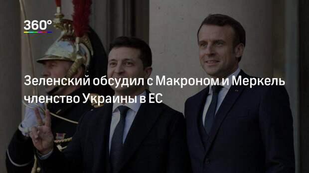 Зеленский обсудил с Макроном и Меркель членство Украины в ЕС