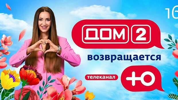 Постер Дома-2