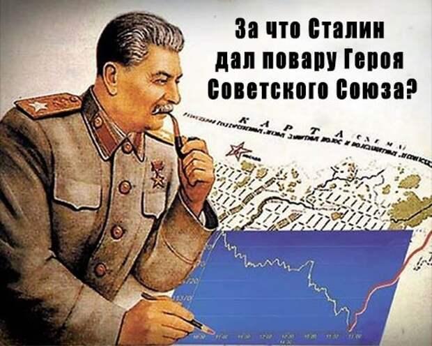 За что Сталин дал повару Героя Советского Союза?