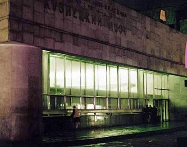 На месте бывшего дома салтычихи на Сретенке теперь станция метро Кузнецкий Мост