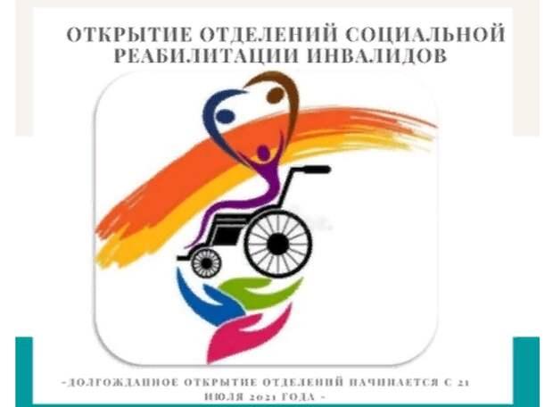 Отделение реабилитации инвалидов вновь открылось в Лефортове