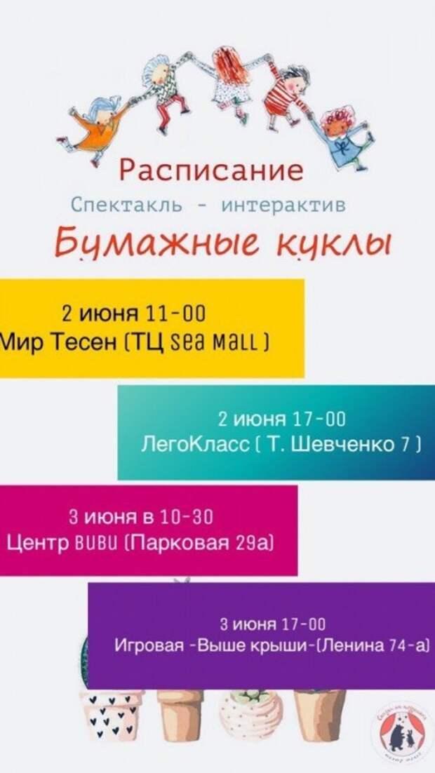 В Севастополе пройдёт грандиозная премьера спектакля от проекта «Сказки на подушках»