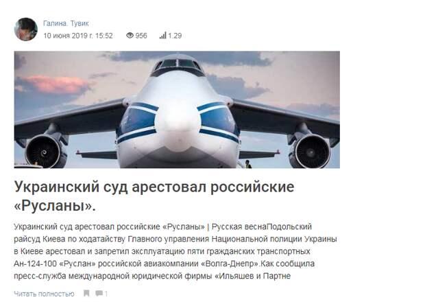 Гусары, не ржать!!!!! )))) 13 российских самолетов арестованы по решению укропэйского суда