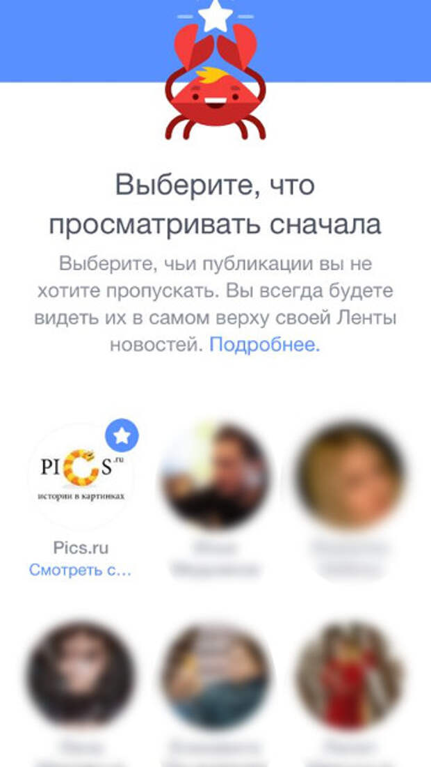 Обуздай Facebook. Как всегда видеть в хронике то, что ты хочешь