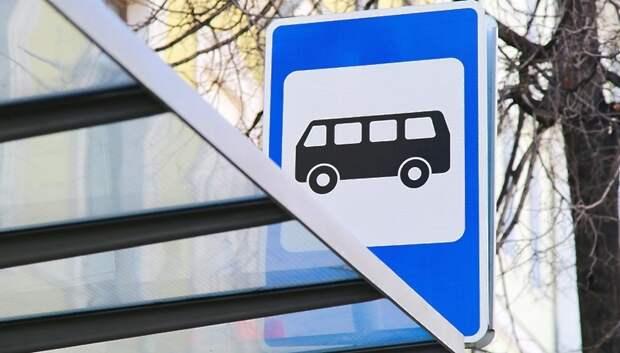Требования к указателям на автобусных остановках планируют установить в Подмосковье