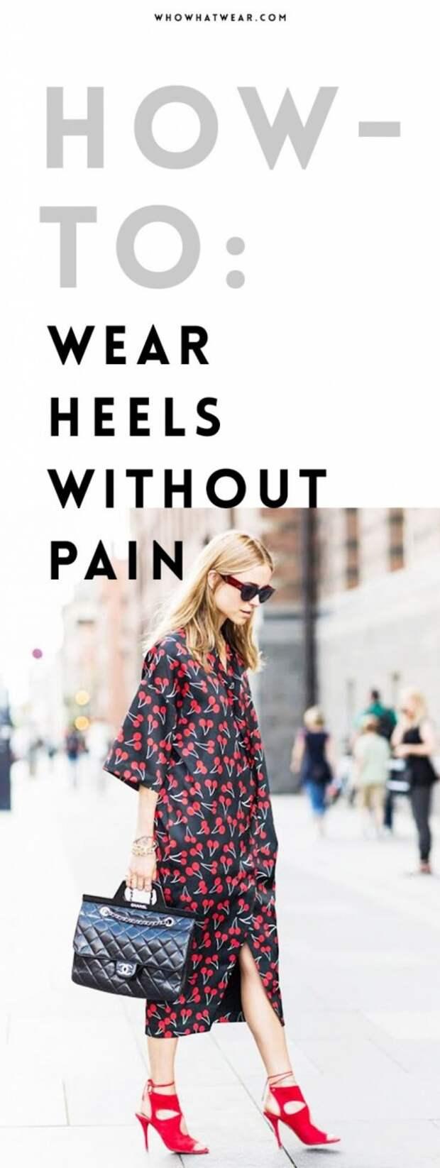 Лайфхак - как носить без устали любые каблуки