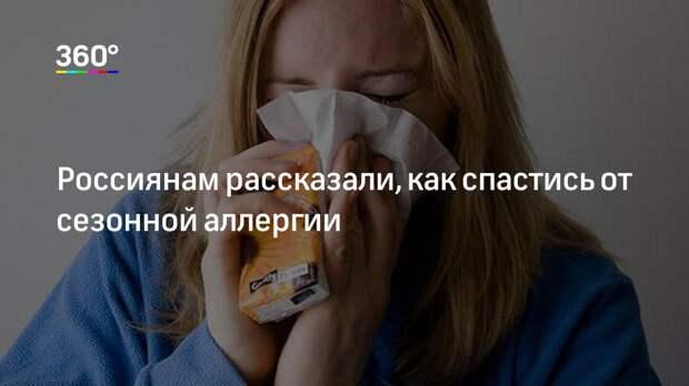 Россиянам рассказали, как спастись от сезонной аллергии
