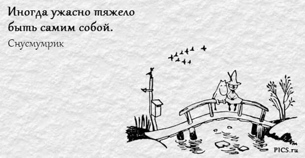 Чудесные правила жизни от Муми-троллей