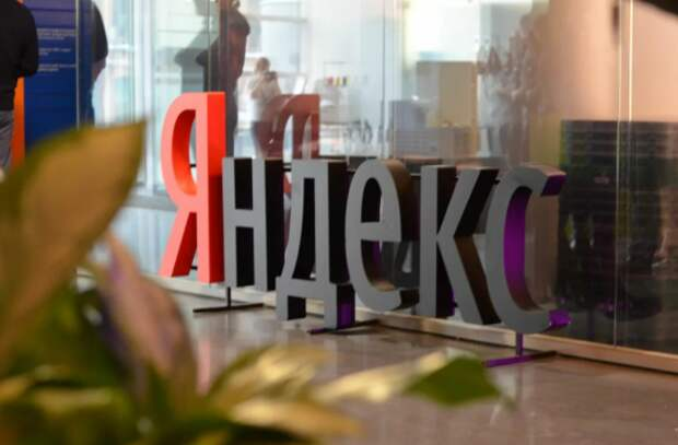 """""""Яндекс"""" с апреля начнет возвращать сотрудников с удаленки"""
