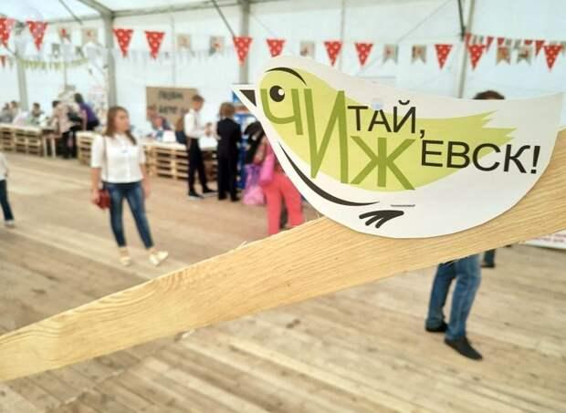 Восьмой книжный фестиваль «Читай, Ижевск!» пройдет с 4 по 6 сентября