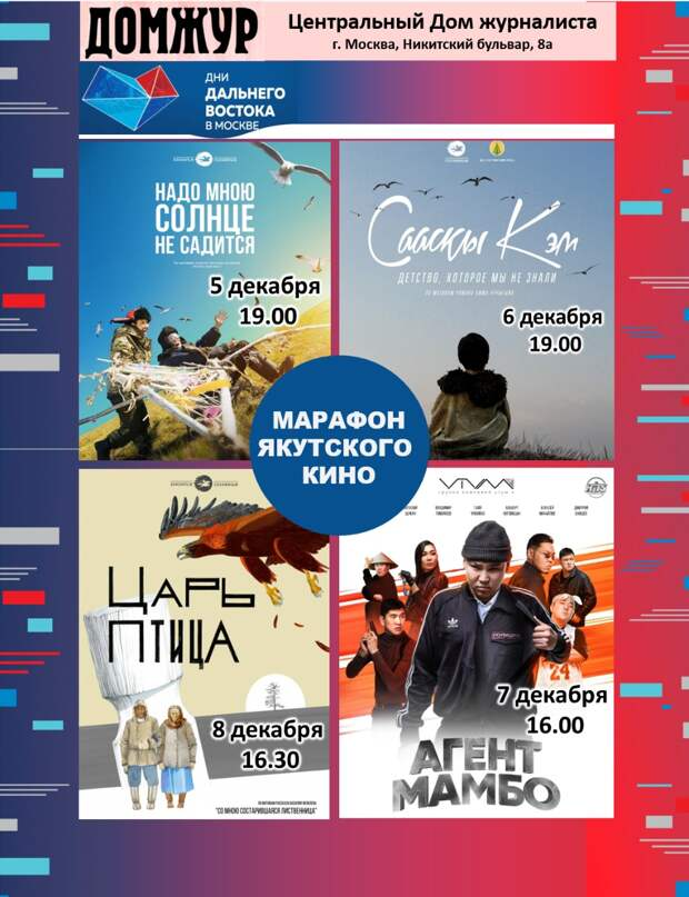 В Москве впервые пройдёт марафон якутского кино
