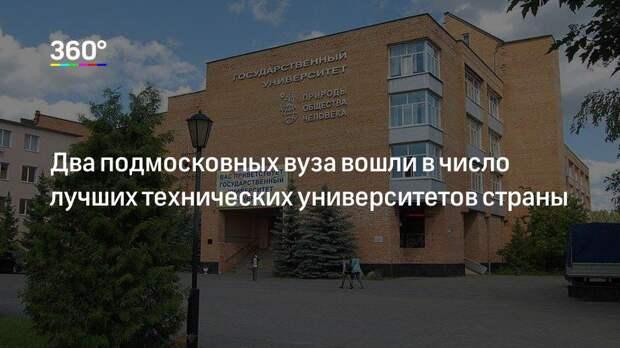 Два подмосковных вуза вошли в число лучших технических университетов страны