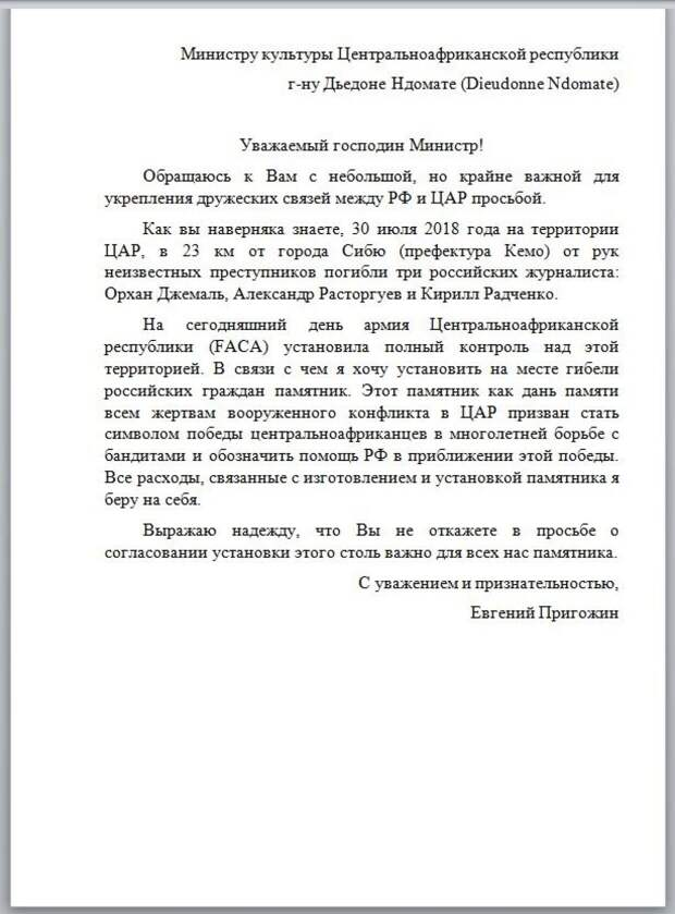 Российский бизнесмен предложил оплатить памятник российским журналистам в ЦАР