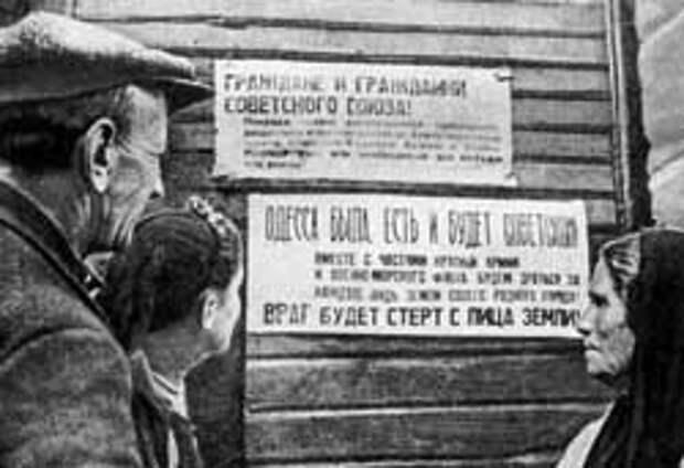 Жители осаждённой Одессы, 1941 г.