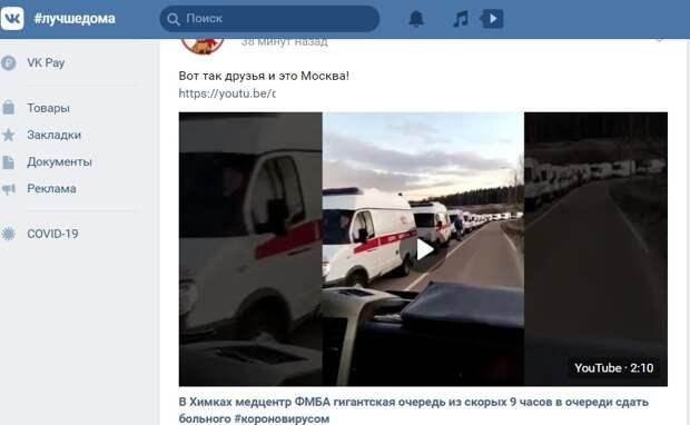 Очереди из скорых и паника в соцсетях: Что происходит в Москве