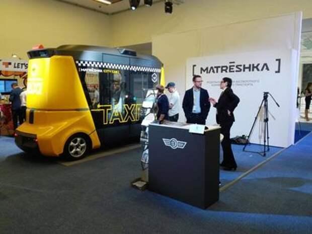 Матрешка - первое российское беспилотное такси