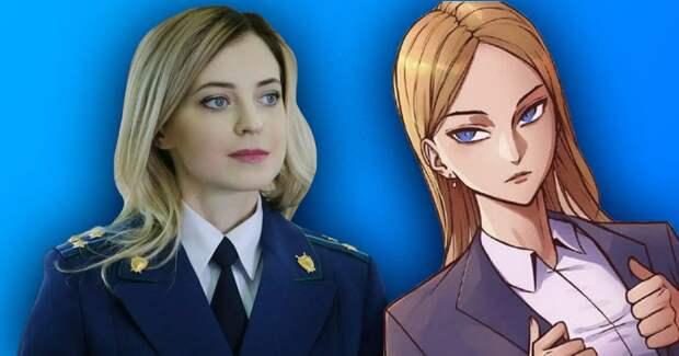 Наталья Поклонская выбрала победителя конкурса на лучшее аниме с ней