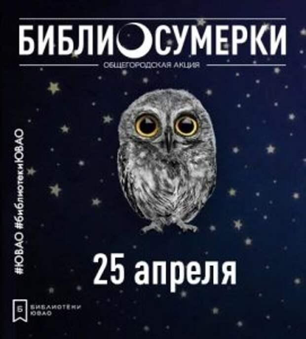 «Библионочь» в столице стартует 25 апреля и пройдет в онлайн-режиме